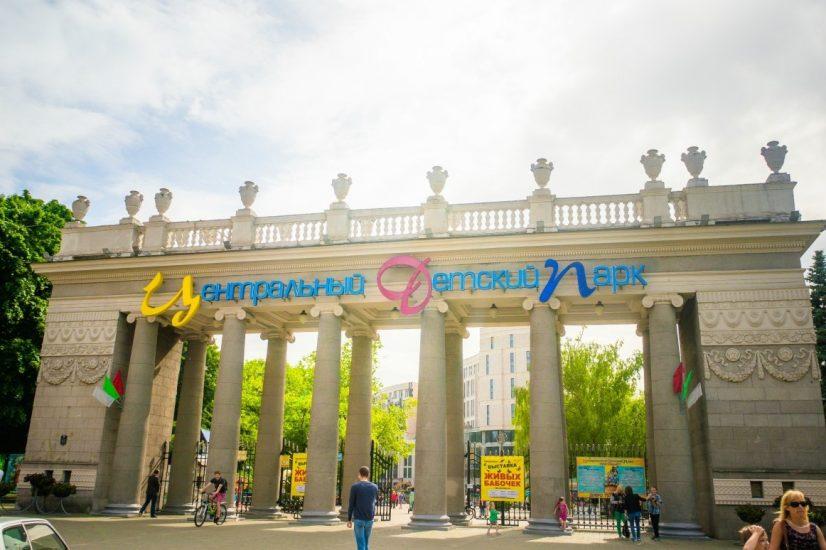 Центральный детский парк имени М. Горького в Минске