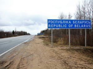 Поехать в Белоруссию на машине